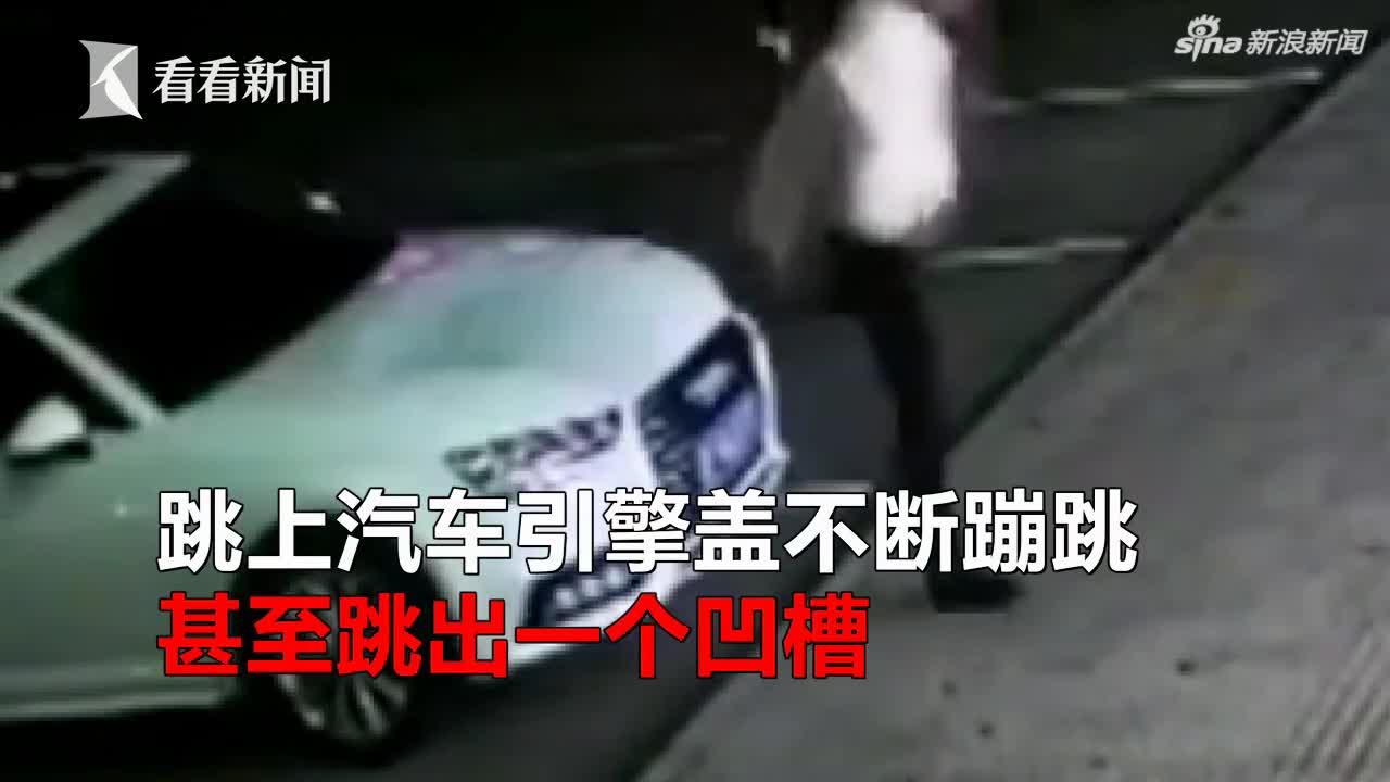 """视频 醉酒男子跳上奥迪车顶""""蹦迪"""" 引擎盖都踩坏"""