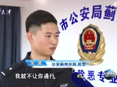 [天津新闻]扫黑除恶进行时深挖严打村霸提升群众安全感