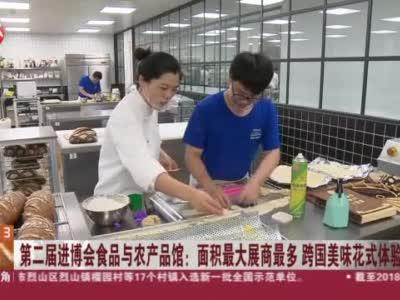 视频 第二届进博会食品与农产品馆:面积最大展商最多