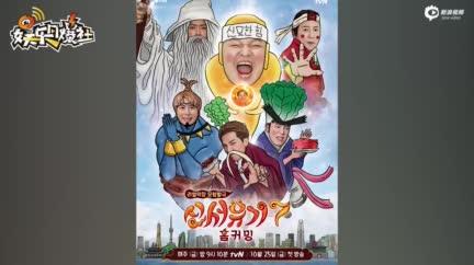 视频:《新西游记7》海报公开全员装扮曝光画风奇特