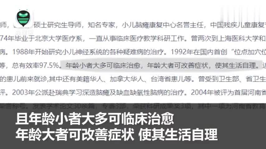 """视频-郑大三附院承认""""封针疗法""""循证医学证据不高"""