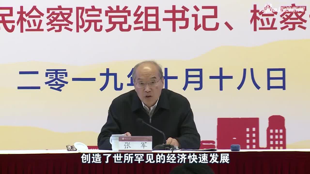 最高人民检察院检察长张军在北大讲课