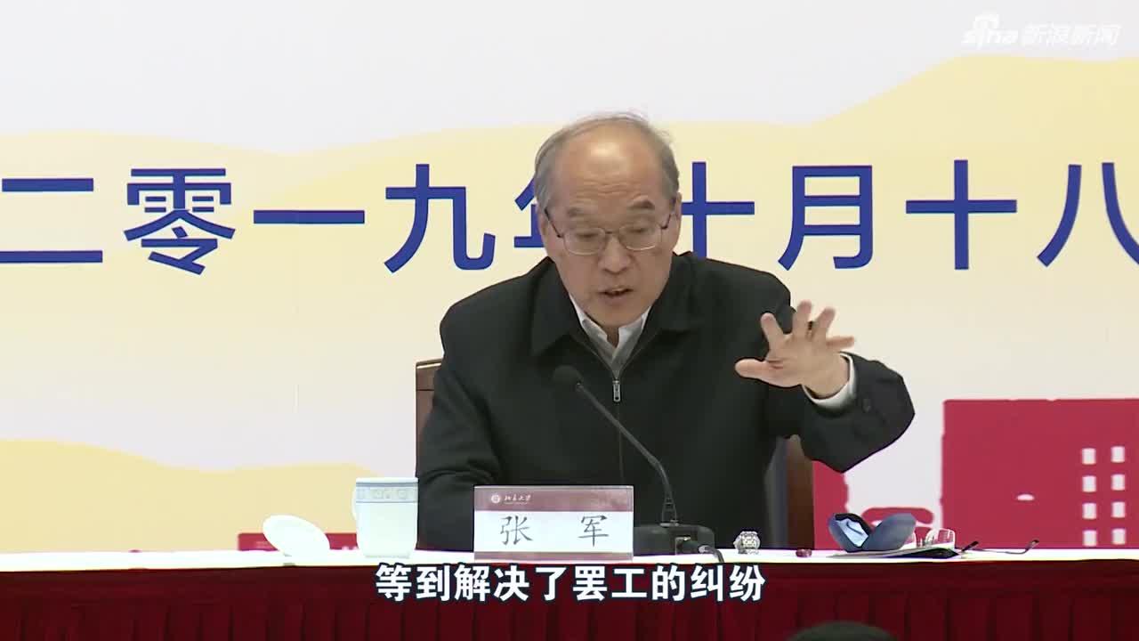 最高人民检察院检察长张军在北大讲课 回答现场提问
