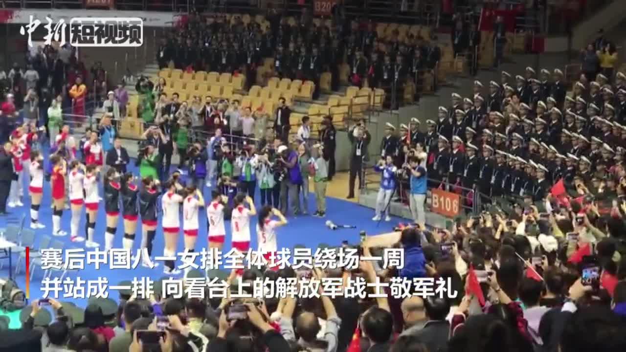 视频-画面好暖!军运会女排姑娘向兵哥哥敬礼