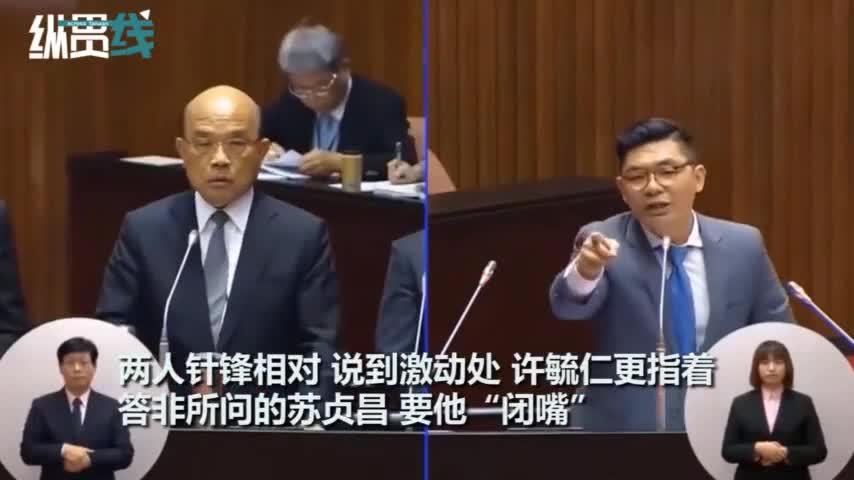 """苏贞昌一问三不知 国民党""""立委""""高声呵斥"""