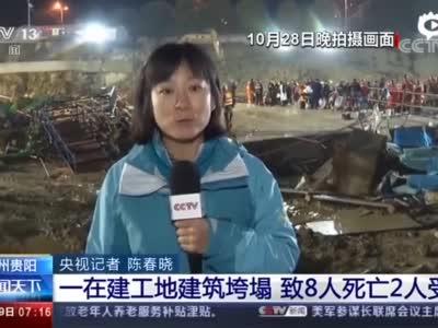#贵阳一工地坍塌已致8死2伤#昨天下午,... 来自央视新闻 - 微博