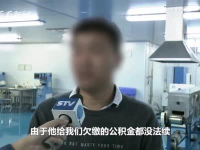 视频|拖欠工资总经理跑路 法院拆墙卖机器拿回血汗钱