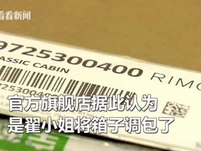 视频|在天猫旗舰店花7600元买大牌登机箱 竟是假货