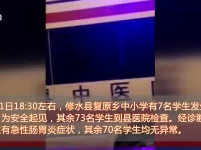 九江修水县多名学生发生呕吐事件 80人入院检查10人被收治