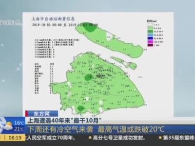 """视频 上海遭遇40年来""""最干10月"""":下周还有冷空气来袭 最高气温或跌破20℃"""