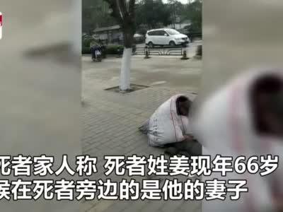 安徽一66岁环卫工工作中倒地身亡,妻子一旁坐地守候