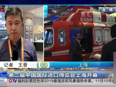 第二届#中国国际进口博览会#上海开幕