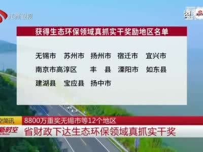 8800万重奖无锡市等12个地区 江苏省财政下达生态环保领域真抓实干奖