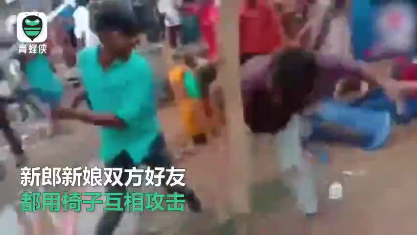 """视频-婚礼变""""战场""""!印度婚礼现场亲家""""互殴"""""""