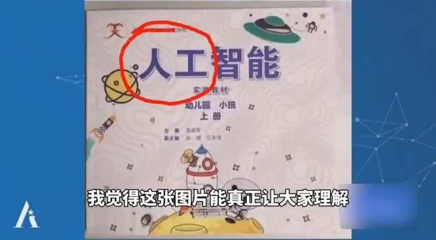 视频:美国人工智能大会上惊现中国幼儿园课本