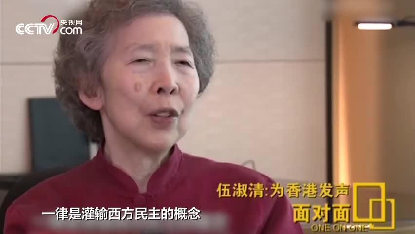 视频-伍淑清:香港爱国教育要从幼儿园抓起 扭转局