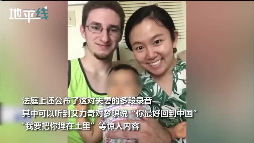 视频-中国女子在美失踪近1月!白人丈夫涉嫌谋杀