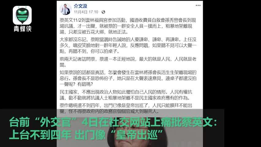 视频-蔡英文出尔反尔遭女子抗议 一边自称民主一边