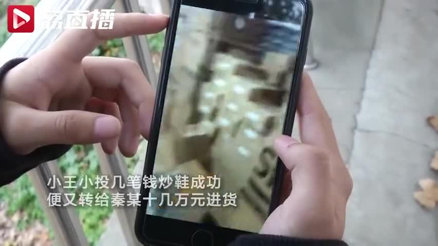 视频:炒鞋群集体被骗400万 卖鞋上家竟也是受害