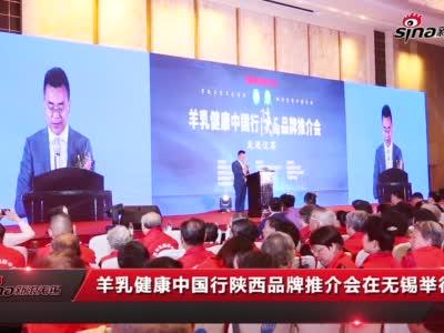 羊乳健康中国行陕西品牌推介会在江苏隆重召开