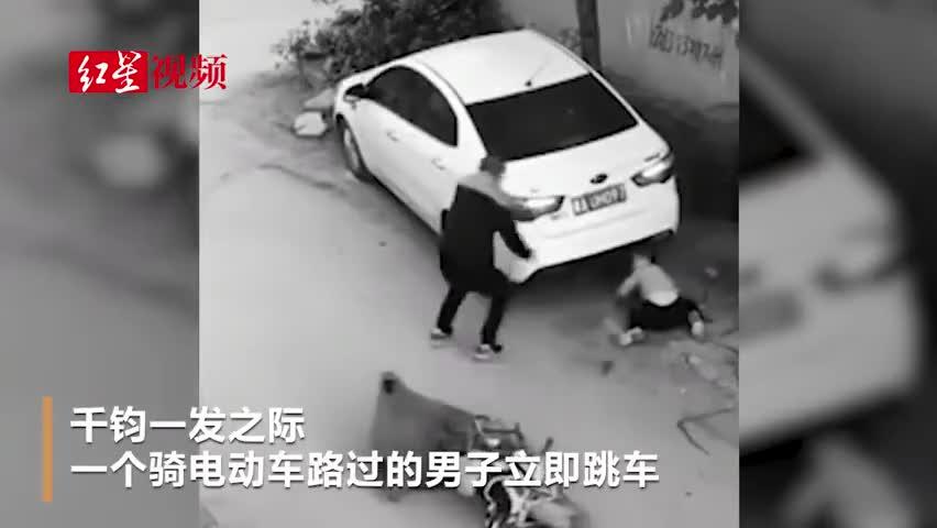 视频-男孩蹲在车后面玩耍 男子一把拉起拯救2个家