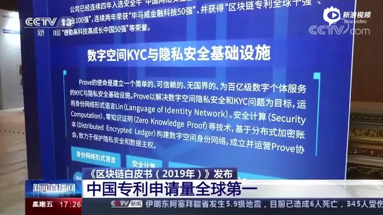 全球区块链专利的申请量超1.8 万件 中国占比居全球第一