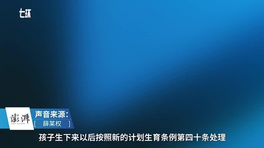 视频-生4孩民警被辞退:原想最多被撤职