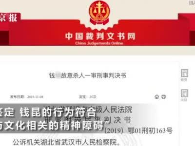 武汉一#精神障碍患者被判死缓#:持刀杀人致1死7伤
