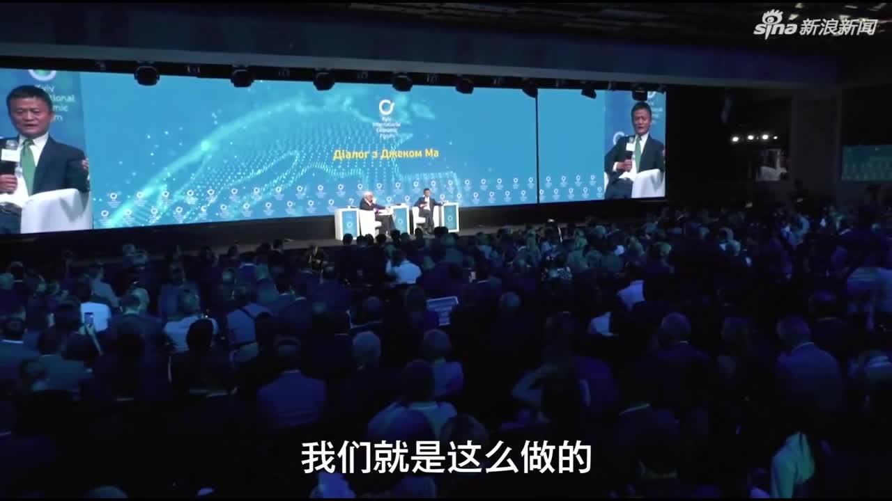 视频-应乌克兰总统邀请 马云基辅演讲鼓励年轻人创