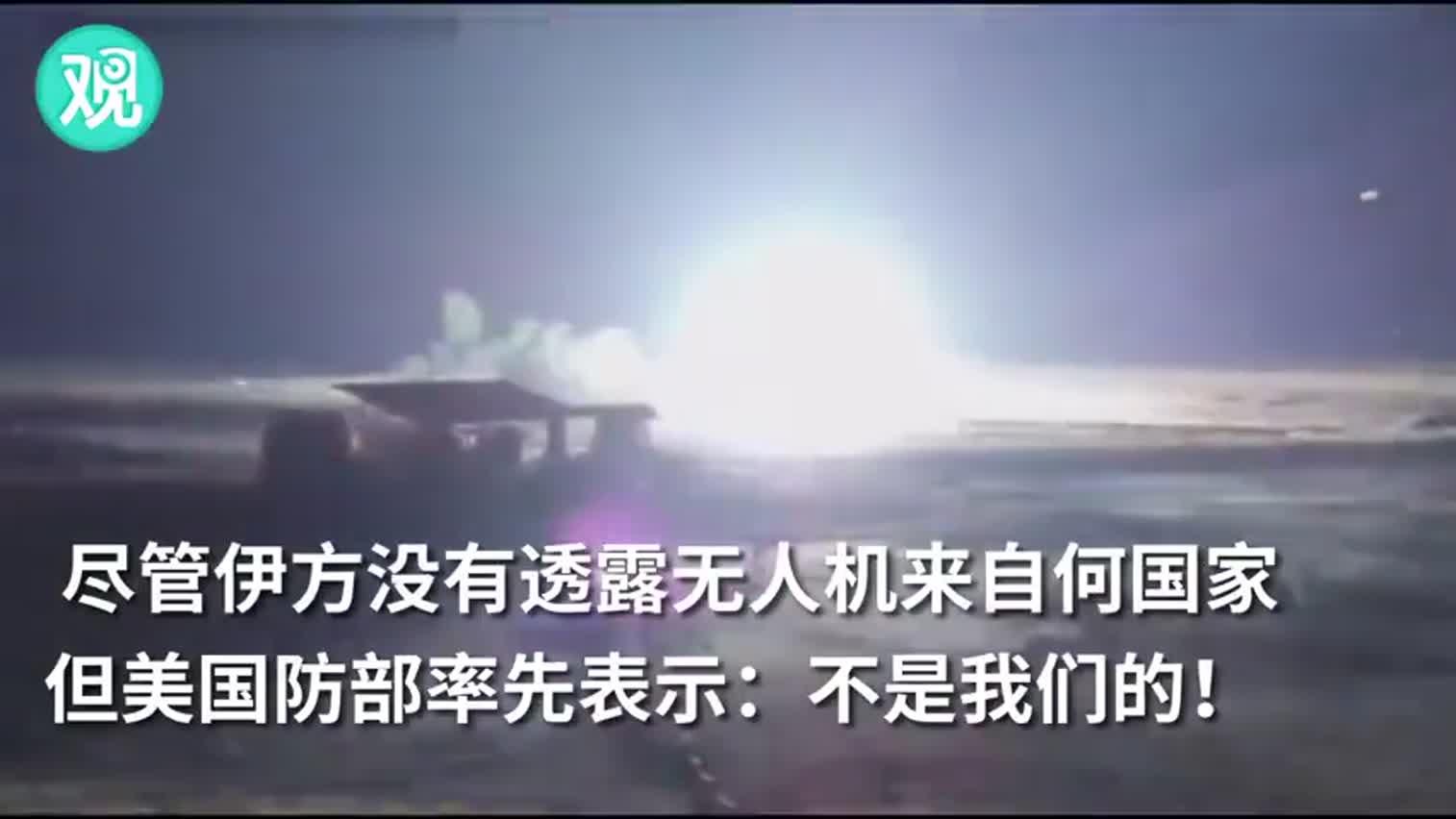 视频-伊朗称击落外国无人机 美军忙否认:不是我们