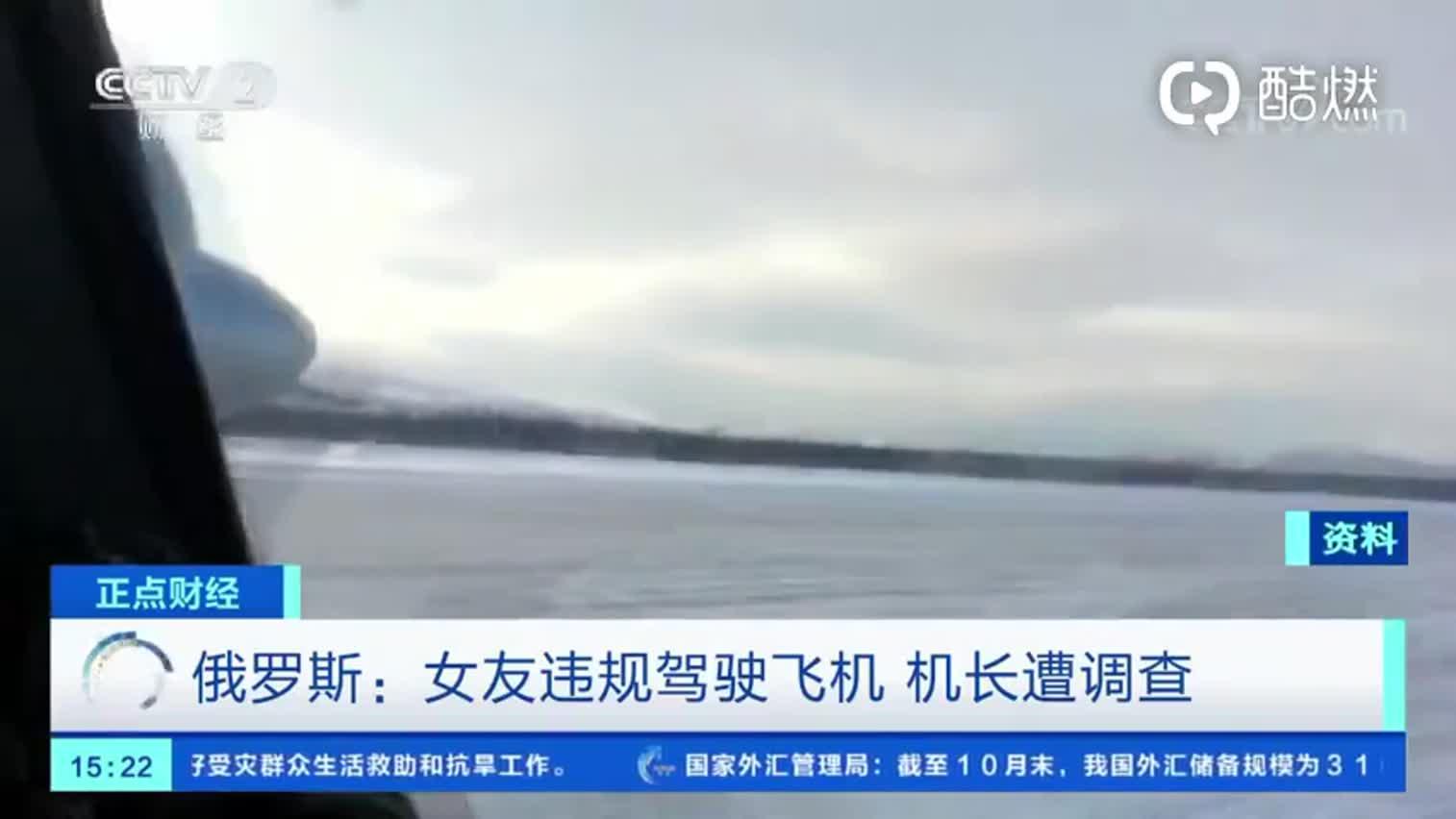 视频-女友违规驾驶飞机 俄罗斯一机长被调查