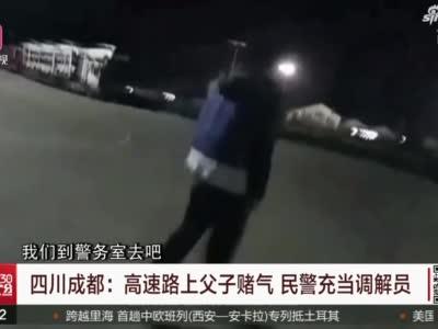 《正午30分》四川成都:高速路上父子赌气  民警充当调解员