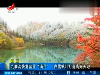 四川九寨沟恢复营业满月 白雪枫叶打造高光天地_1573432223013.mp4