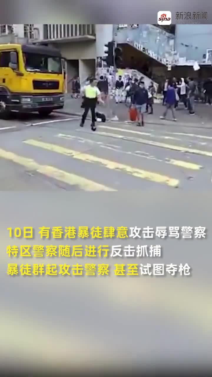 视频:香港警察制服暴徒 民众鼓掌为警方加油!
