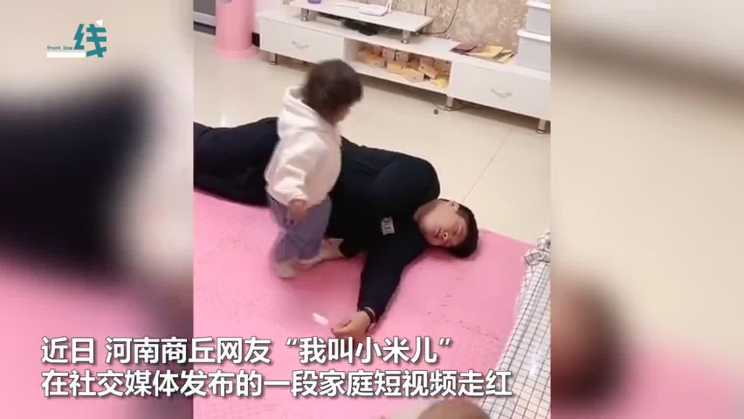 视频|爸爸假装晕倒考验闺女 萌娃神反应笑翻网友