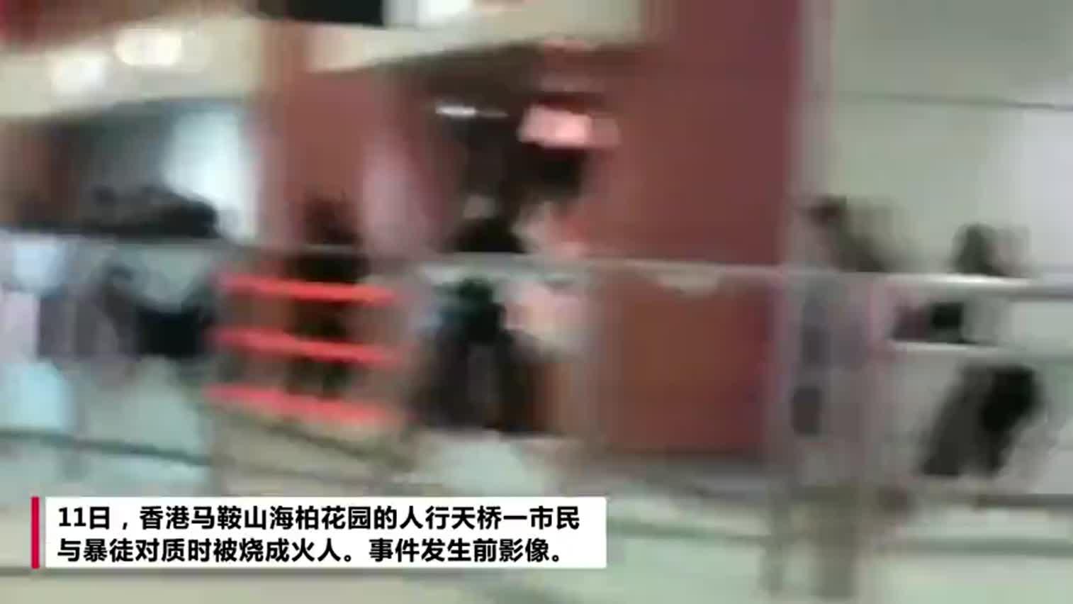 视频|香港一市民被暴徒烧成火人 此前追赶暴徒视频