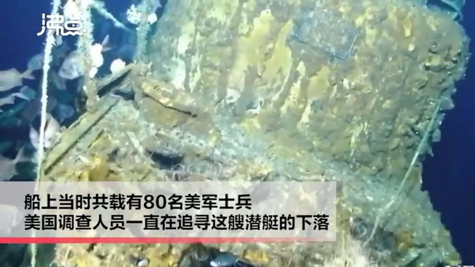 视频|日本冲绳发现失踪75年美军潜艇 当时载80