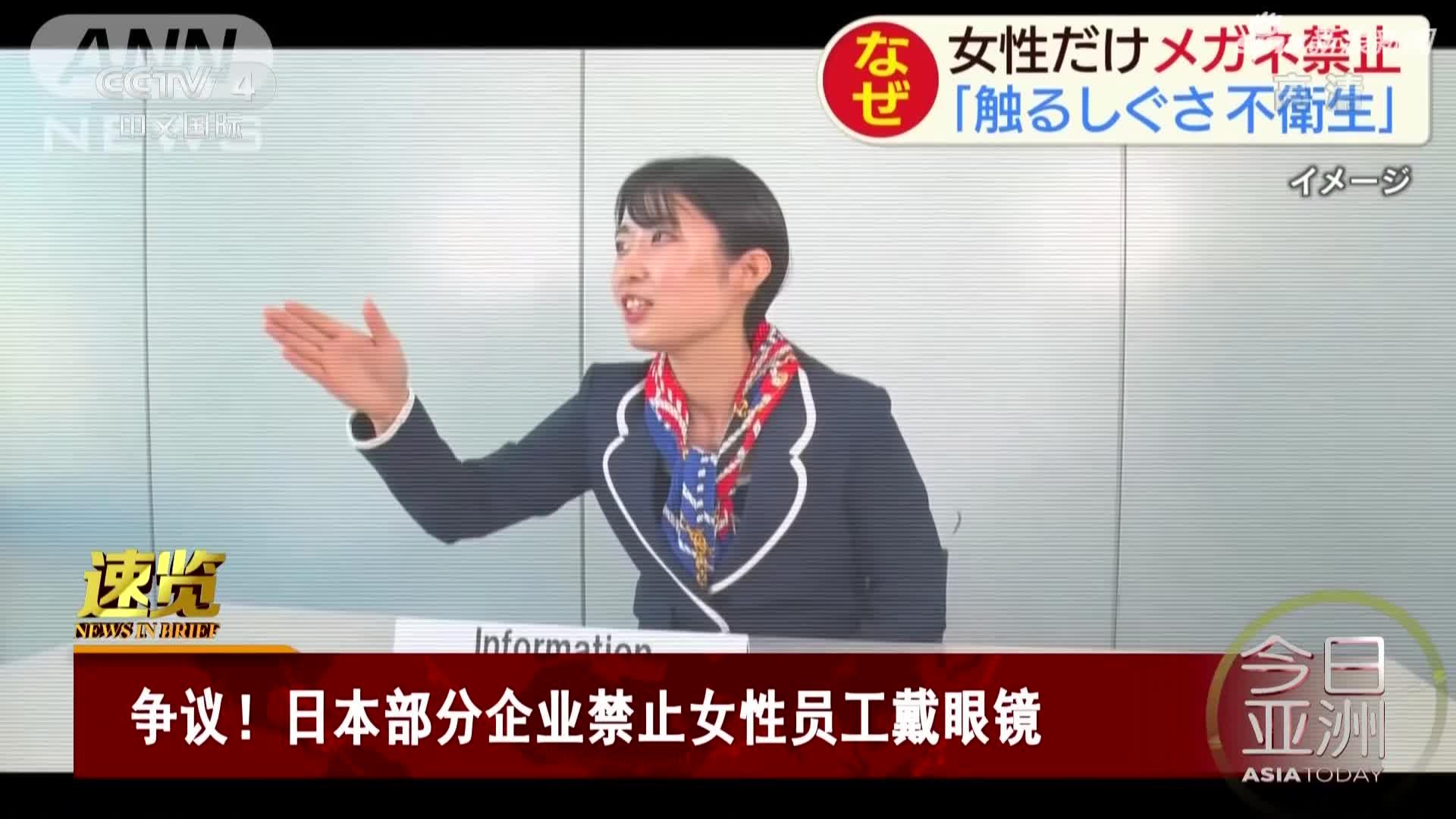 视频- 日本部分企业禁止女性员工戴眼镜:会给顾客