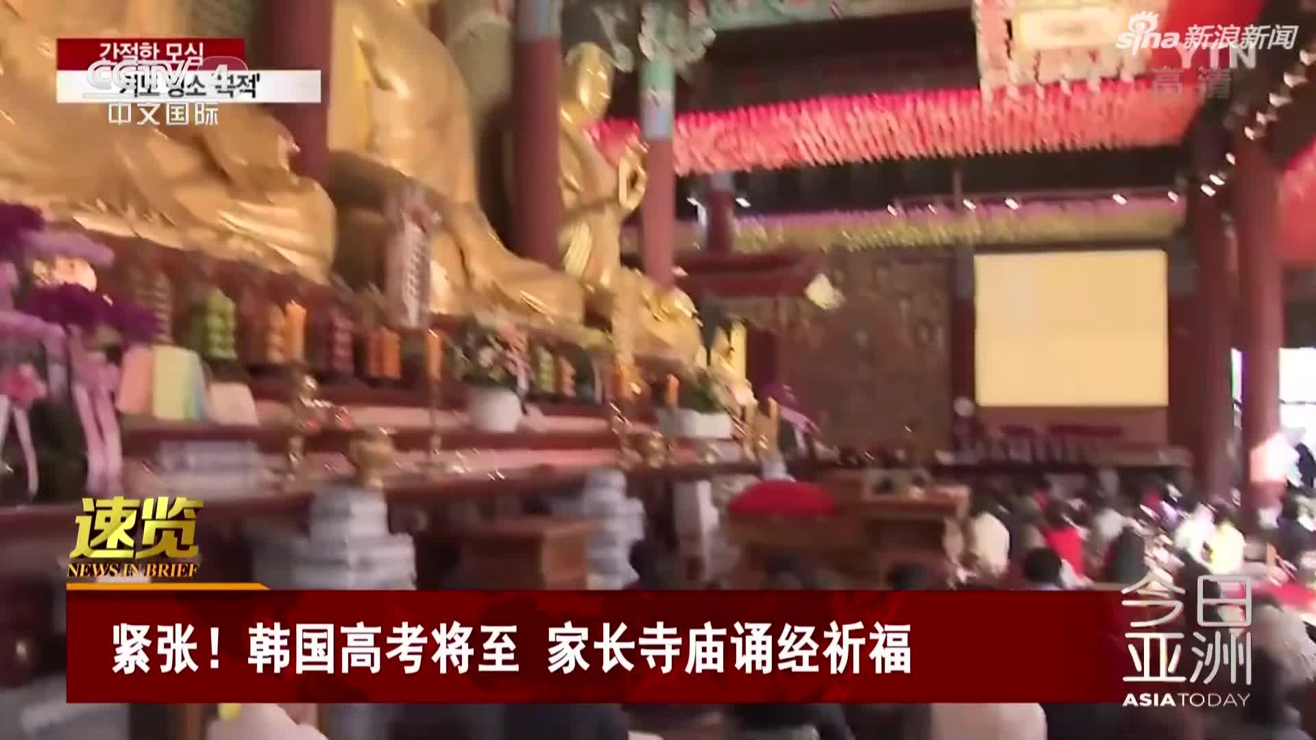 视频-韩国高考将至 家长寺庙诵经祈福