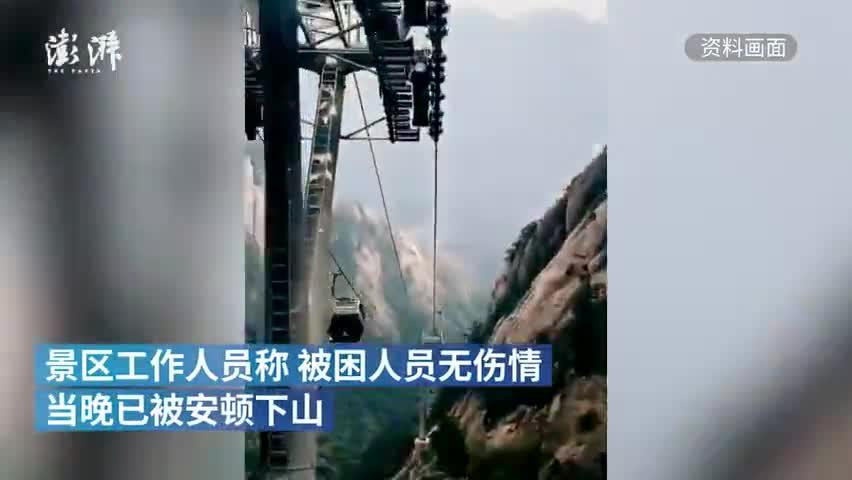 黄山索道故障停运 200名旅客连夜下山