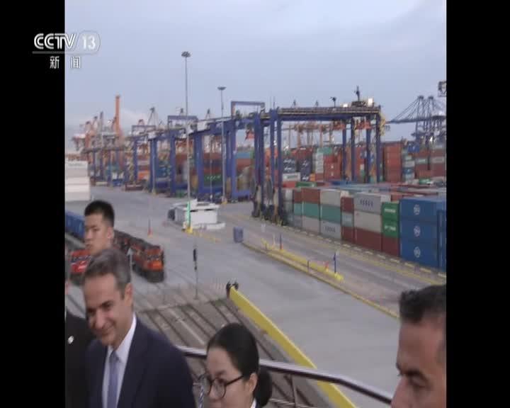 习近平和希腊总理合营参不雅中远海运比雷埃夫斯港项目