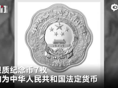 2020鼠年纪念币将发行 10公斤金币面值10万