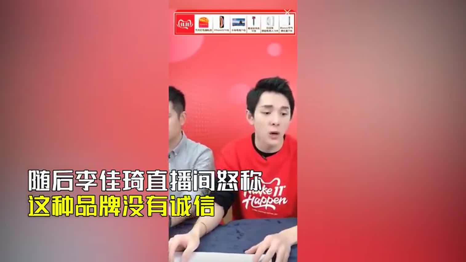 视频|百雀羚放李佳琦鸽子 官博被攻陷遭数万粉丝抵