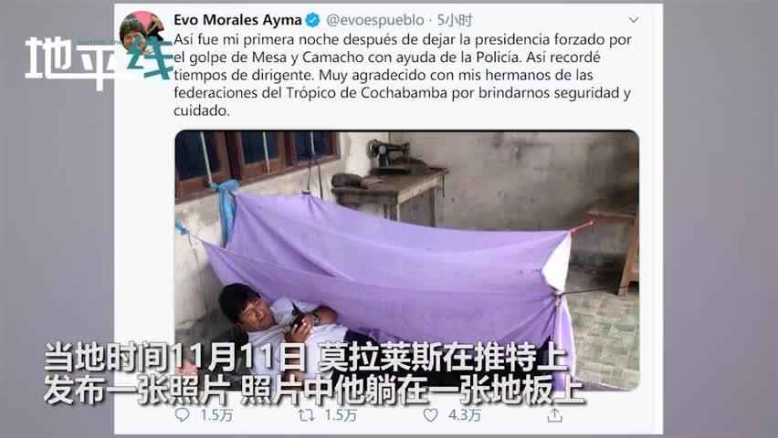 视频|玻利维亚总统被轰下台后处境凄凉 晚上睡地板