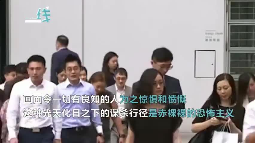 视频-暴力活动正滑向恐怖主义 香港中联办发最强烈