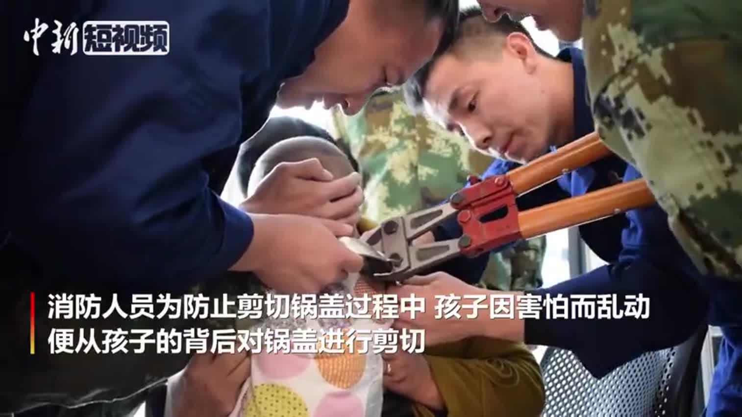 视频-河南一男孩被锅盖卡住脖子 消防员紧急救助