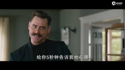 视频:电影《刺猬索尼克》全新预告