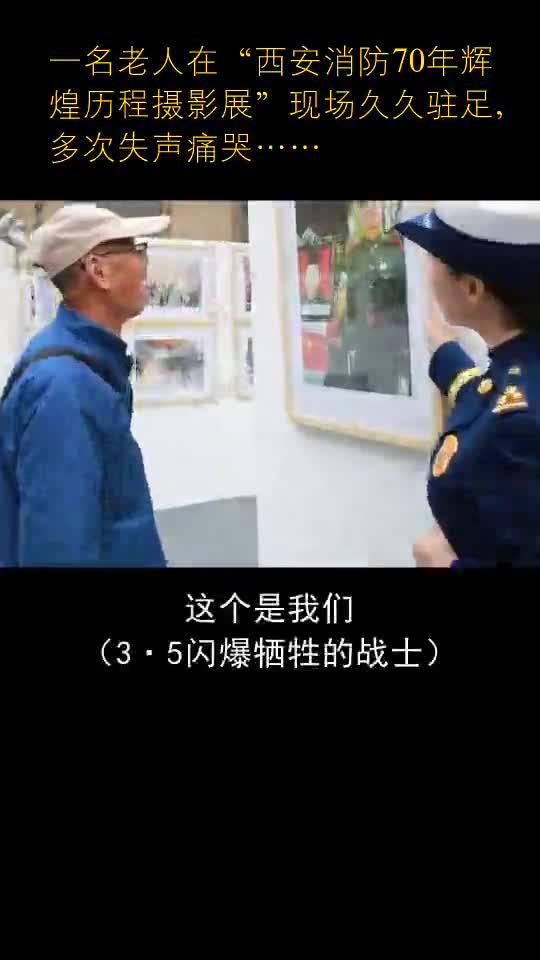视频-老人看到牺牲消防员照片失声痛哭