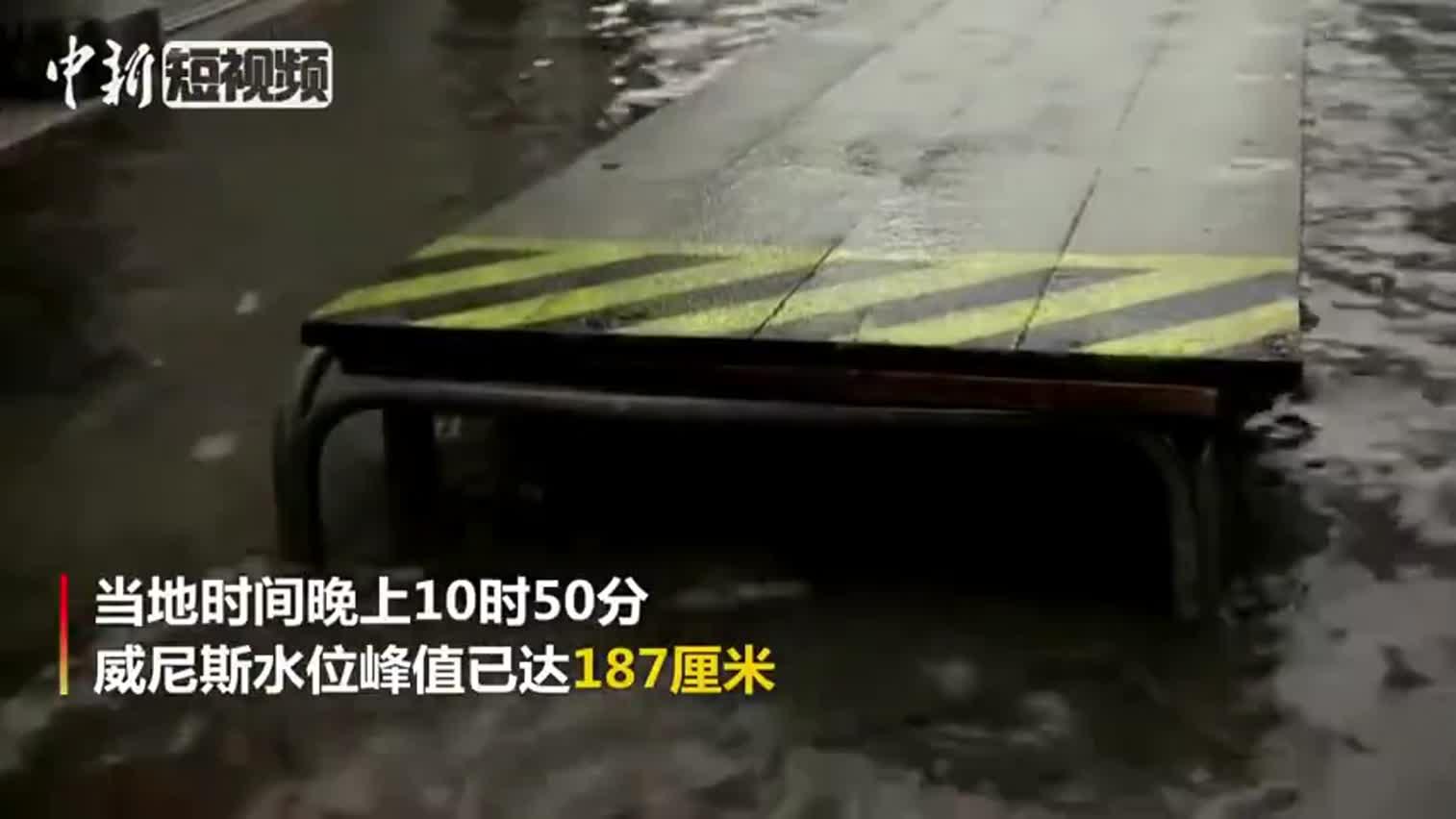 视频-遭遇季节性高水位 大半个威尼斯城被淹