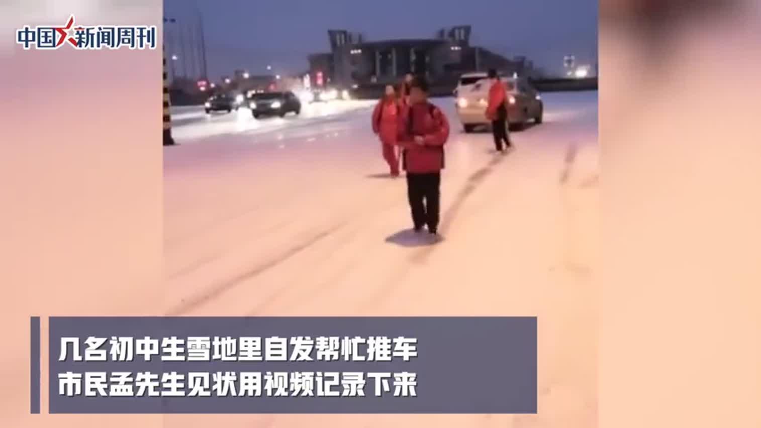 视频:暖!几名中学生雪地帮推车一小时 还不留名
